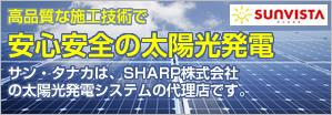 太陽光ソーラーシステム