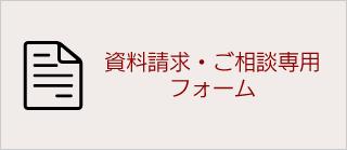 資料請求・ご相談専用フォーム