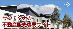 サン・タナカ不動産販売専門サイト