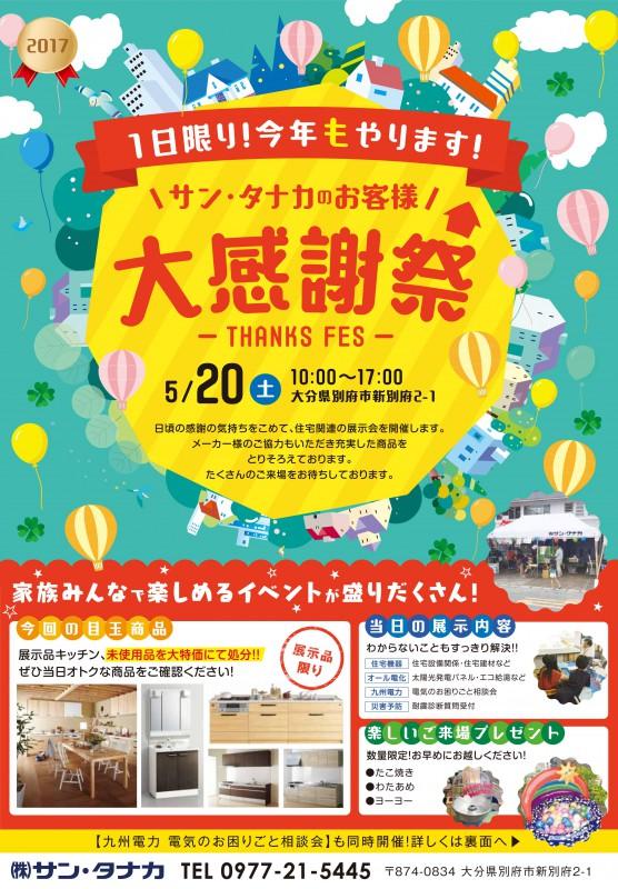 別府・リフォーム・注文住宅- 株式会社サン・タナカ